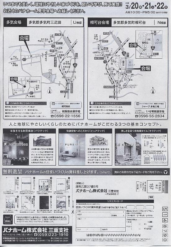 パナホーム見学会(ウラ)550