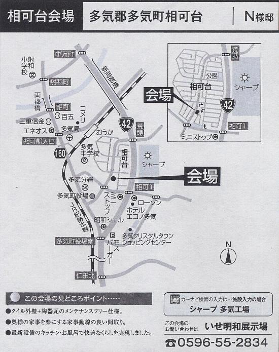 パナホーム見学会(ウラ)アップ550