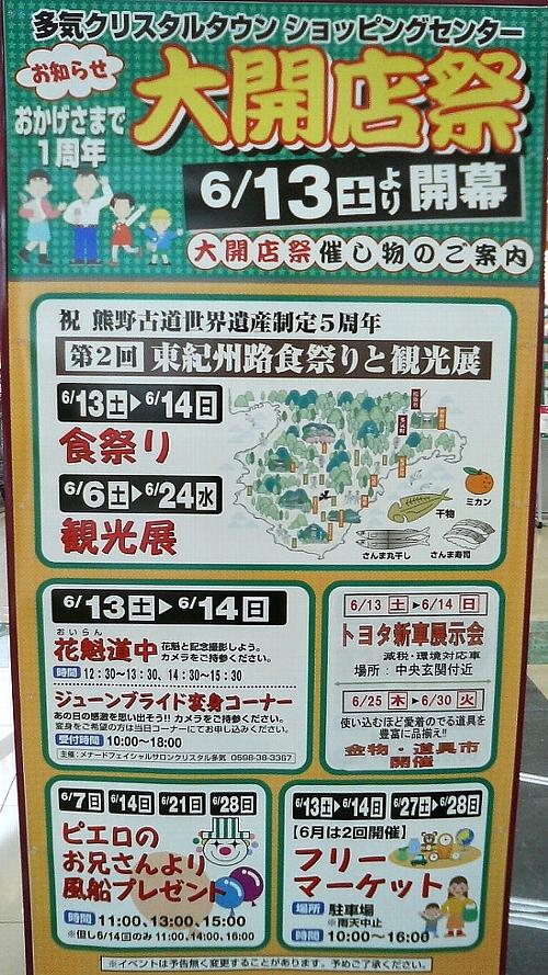 イベント情報(H21年5月26日)