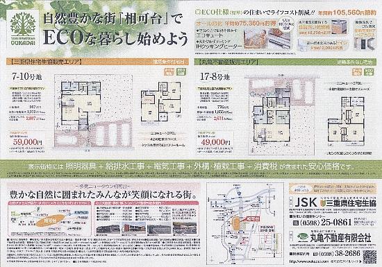 550相可台 生協共同広告ウラ(H21年6月6日~H21年7月5日)