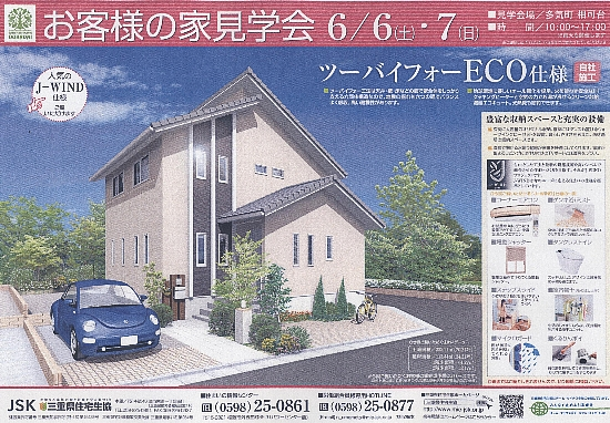 550相可台 生協共同広告オモテ(H21年6月6日~H21年7月5日)