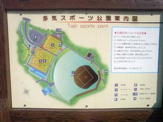 多気スポーツ公園1
