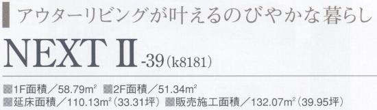高正工務店 NEXTⅡ 550バナー