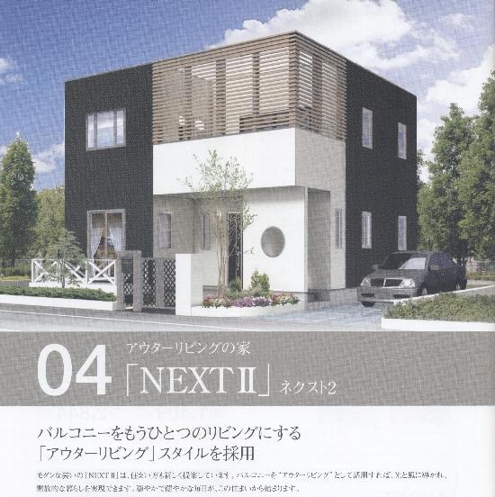 高正工務店 NEXTⅡ550