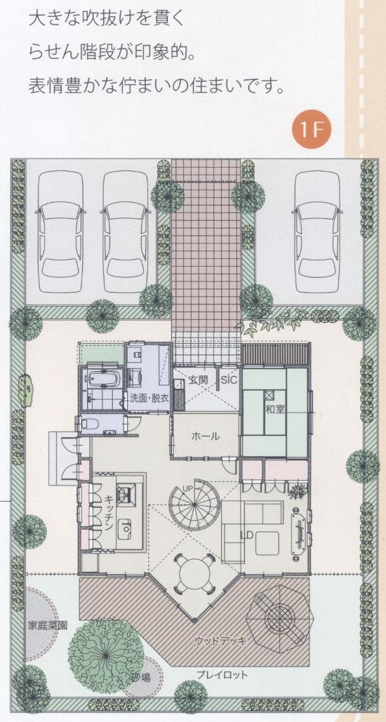 高正工務店 ミキハウス螺旋階段 550 1Fプラン