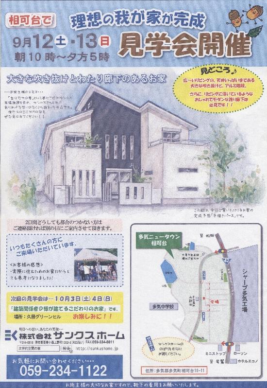 サンクスホーム見学会(H21年9月12日、13日)550
