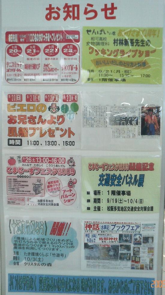 イベント情報550