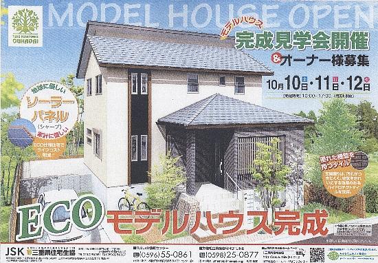 生協モデル10月10~12日チラシ表550