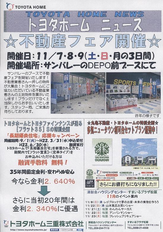 550トヨタホーム不動産フェア(H21年11月7、8、9日 津サンバレー)