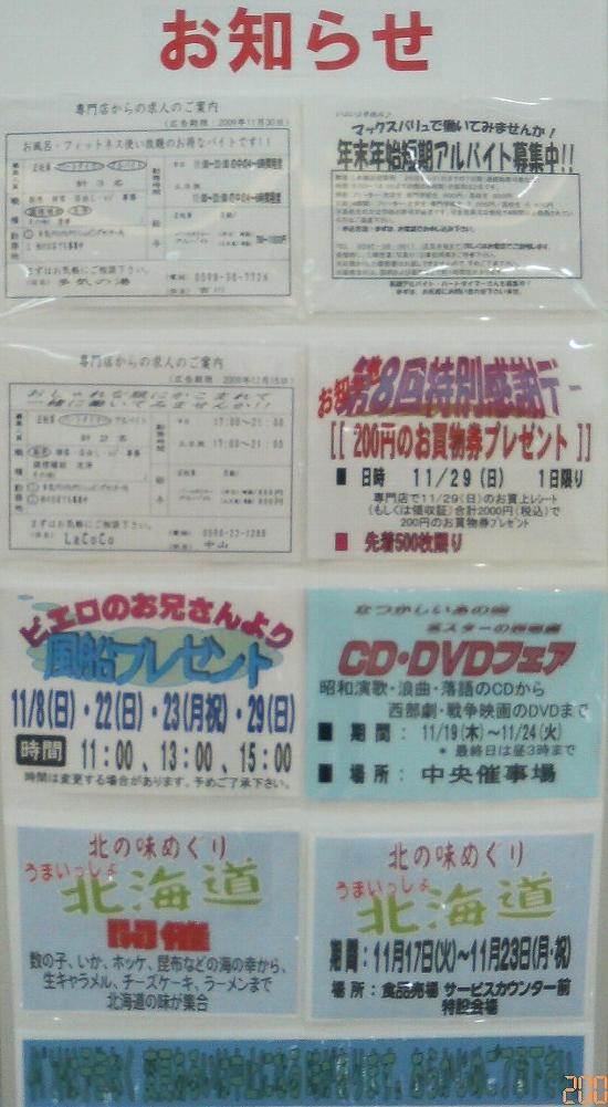 H21年11月イベント情報550