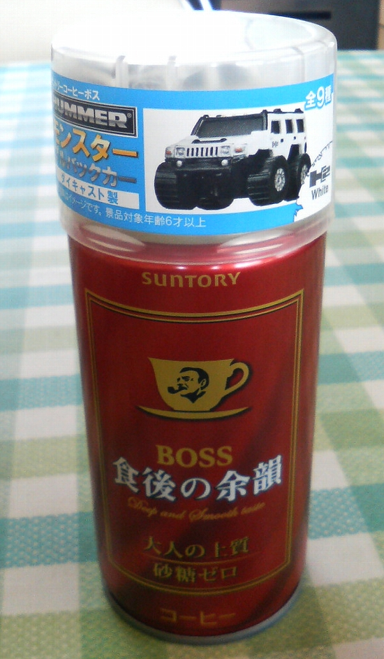 boss午後の余韻550