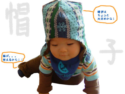 11-17手作り帽子