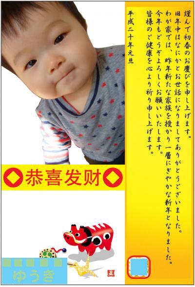 年賀状ー表_convert_20090106113248
