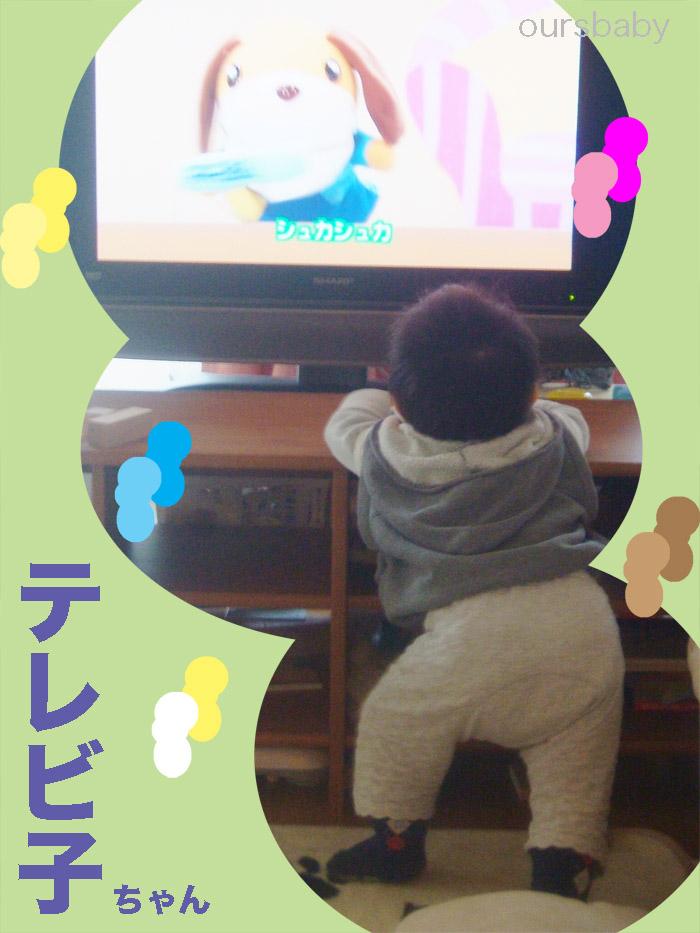 0502テレビ子-blog