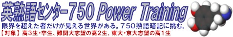 英熟語 Power Training 750