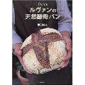 『ルヴァンの天然酵母パン』