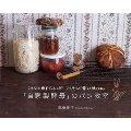 『「自家製酵母」のパン教室』