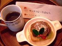 サンタさんへケーキとコーヒー