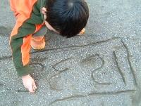 公園で数字を書くしゅんちゃん
