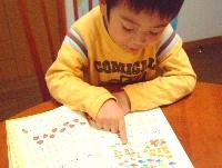 しゅんちゃん、国語の教科書で勉強!