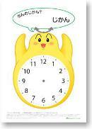時間生活術シート 時計のハリーと「なんのじかん?」