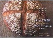 『ゆっくり発酵カンパーニュ(少しのイーストでつくるパン 1)』