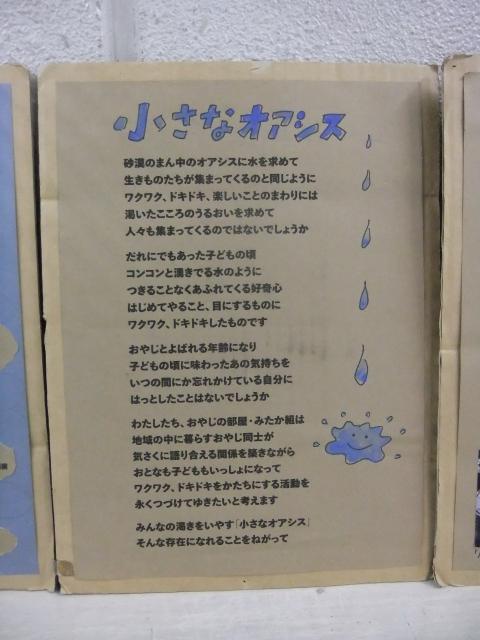 20111105おとうさんのあそび市2
