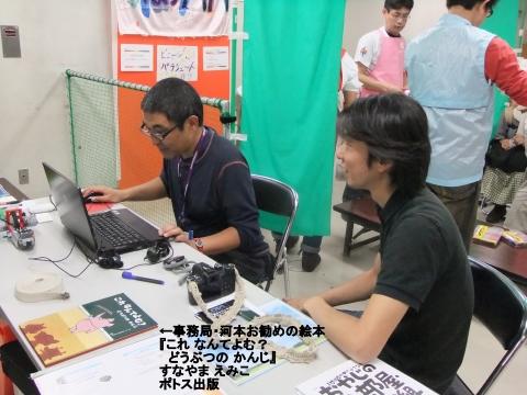 20111105おとうさんのあそび市3