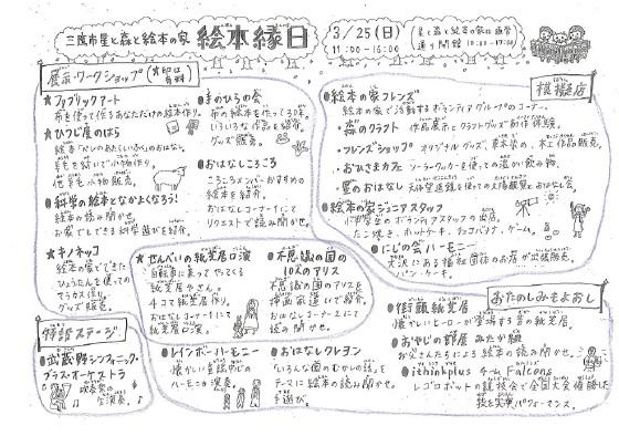 20120325絵本縁日2