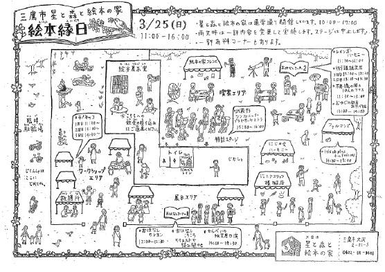 20120325絵本縁日1