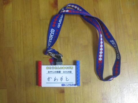 20111105おとうさんのあそび市10