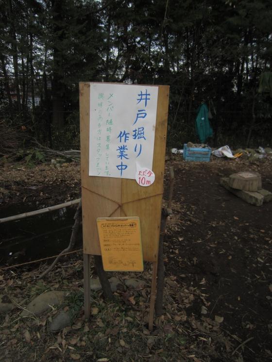 20120115井戸掘り1
