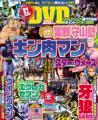 DVD実戦守山塾!1月10日発売!