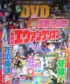 DVD実戦守山塾 第4弾!4月10日発売!