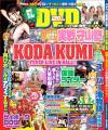 DVD実戦守山塾vol.5表紙