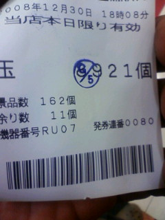 081230_181047.jpg