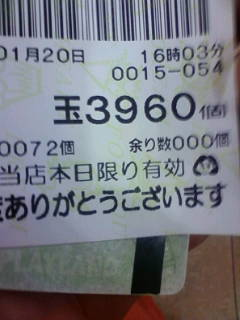 090120_161032.jpg