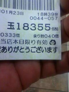 090123_184735.jpg