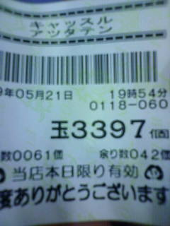 090521_195717.jpg