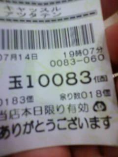 090714_191125.jpg