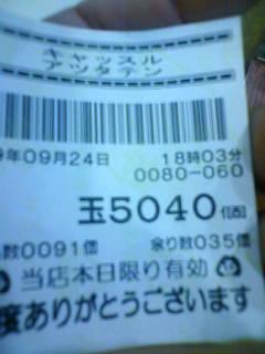 090924_180512.jpg