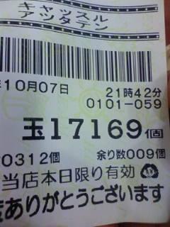 091007_214338.jpg
