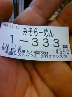 091215_161548.jpg