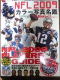 NFL イヤーブック2009