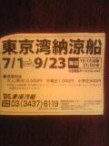 東京湾納涼船クルージングチケット