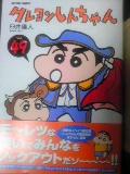 クレヨンしんちゃん49巻