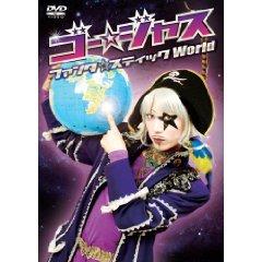 ゴー☆ジャス DVD