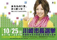 川崎市長選挙のポスター