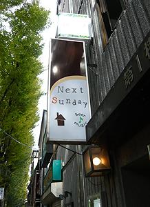 阿佐ヶ谷 NEXT-SUNDAY