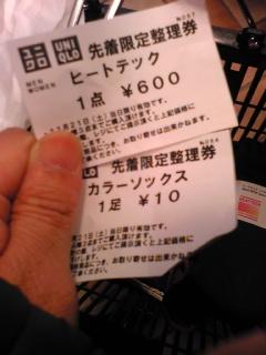 20091121ユニクロの整理券